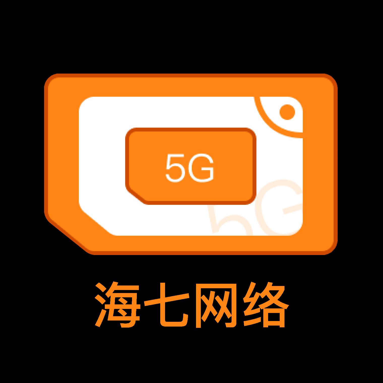 海七网络logo